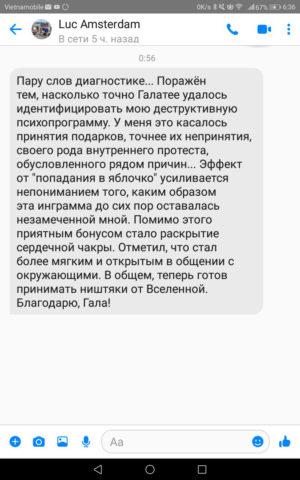 отзыв Сергей о диагностике