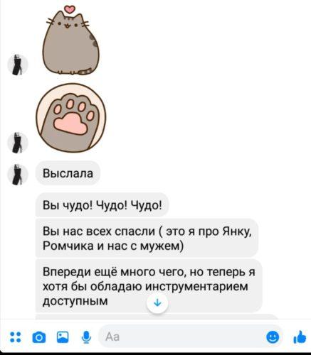 отзыв о том, что я спасла)