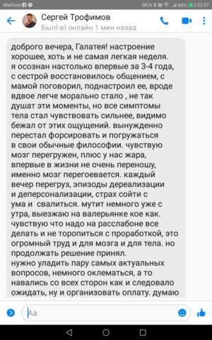 СЕРГ ТРОФИМОВ 1