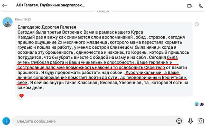 Лена Буренкова 3я встеча1